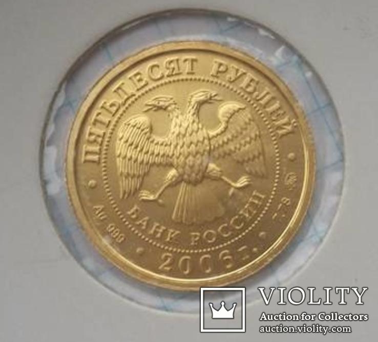 50 рублей 2006 года 7,78 грамм 999 пробы, фото №8