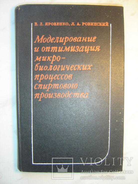 Моделирование и оптимизация микробиолог спиртового производства., фото №2
