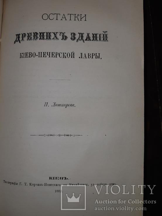 1883 Остатки древних зданий Киево-Печерской Лавры
