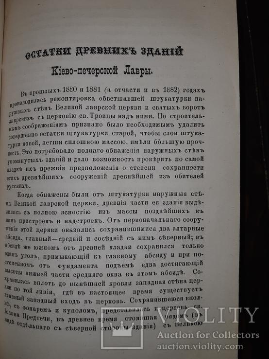 1883 Остатки древних зданий Киево-Печерской Лавры, фото №3