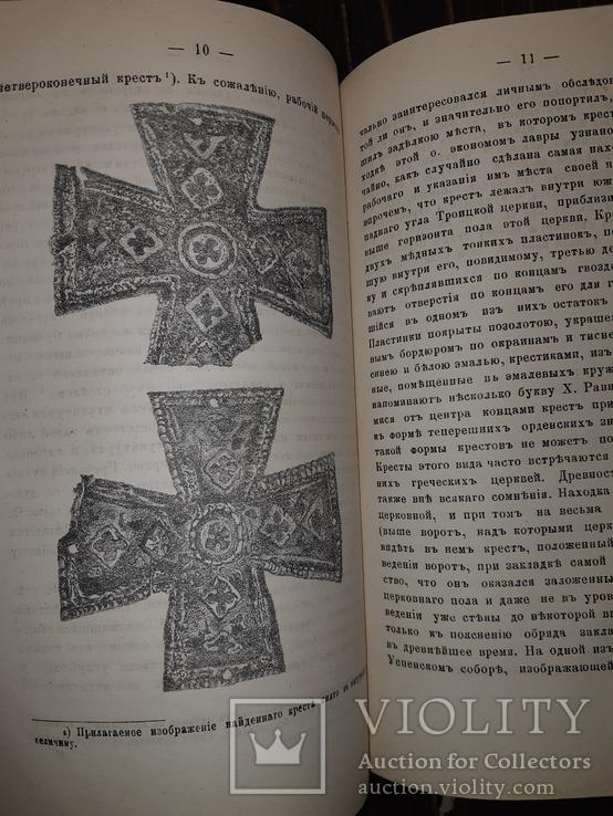 1883 Остатки древних зданий Киево-Печерской Лавры, фото №4
