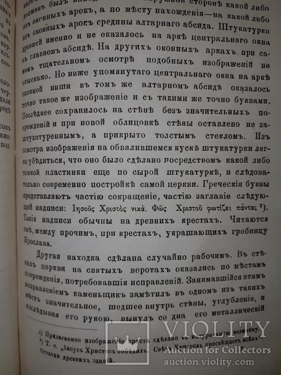 1883 Остатки древних зданий Киево-Печерской Лавры, фото №6