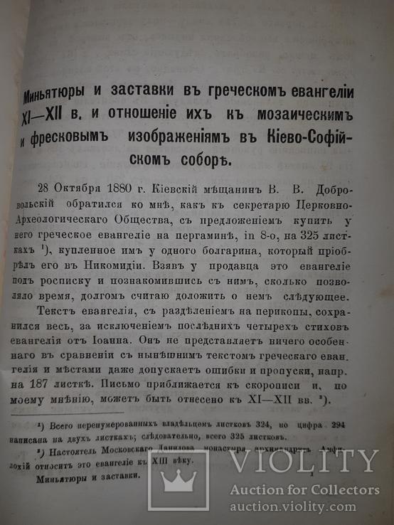 1883 Остатки древних зданий Киево-Печерской Лавры, фото №8