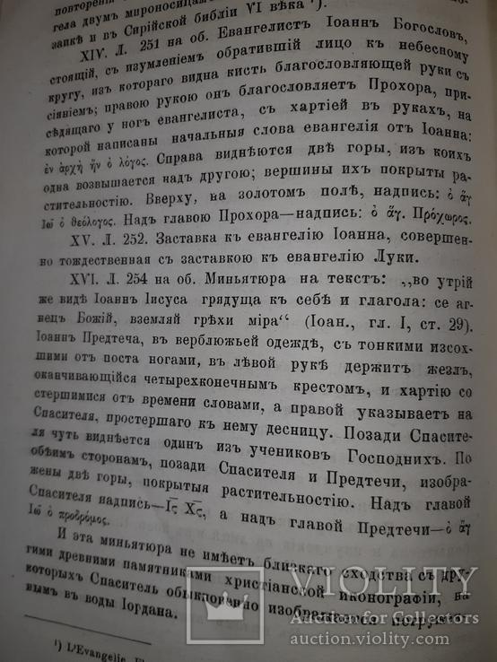 1883 Остатки древних зданий Киево-Печерской Лавры, фото №10