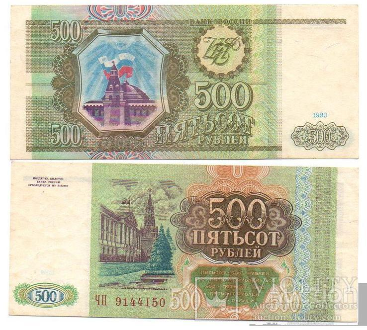Russia Россия - 500 Rubles 1993 aUNC P. 256