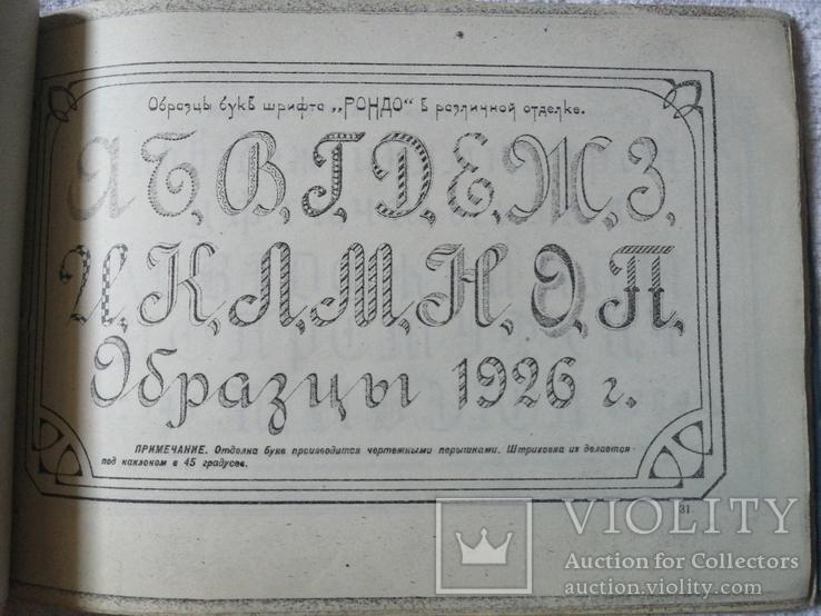 Образцы художественных шрифтов и рамок 1926г.