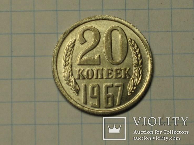 20 копеек 1967 г. копия, фото №2