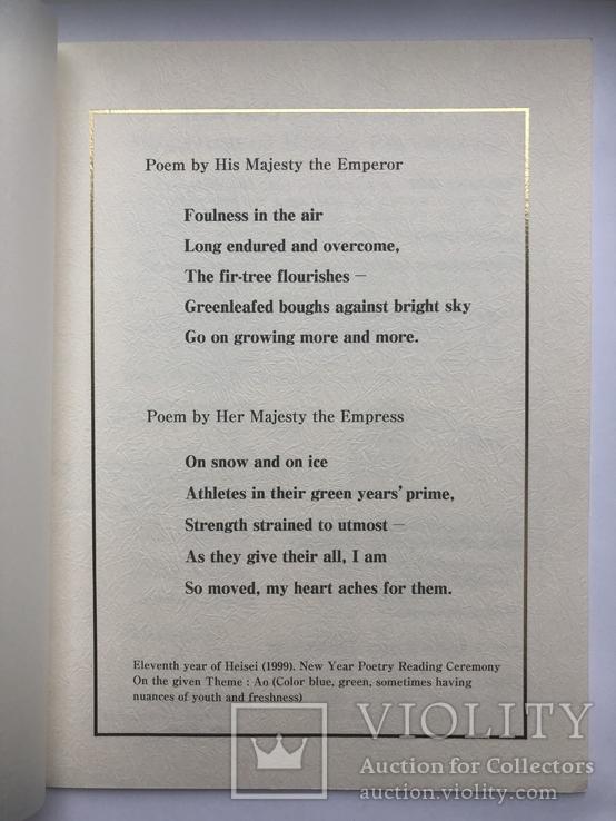 Блок по случаю 10 годовщины коронации. Япония., фото №4