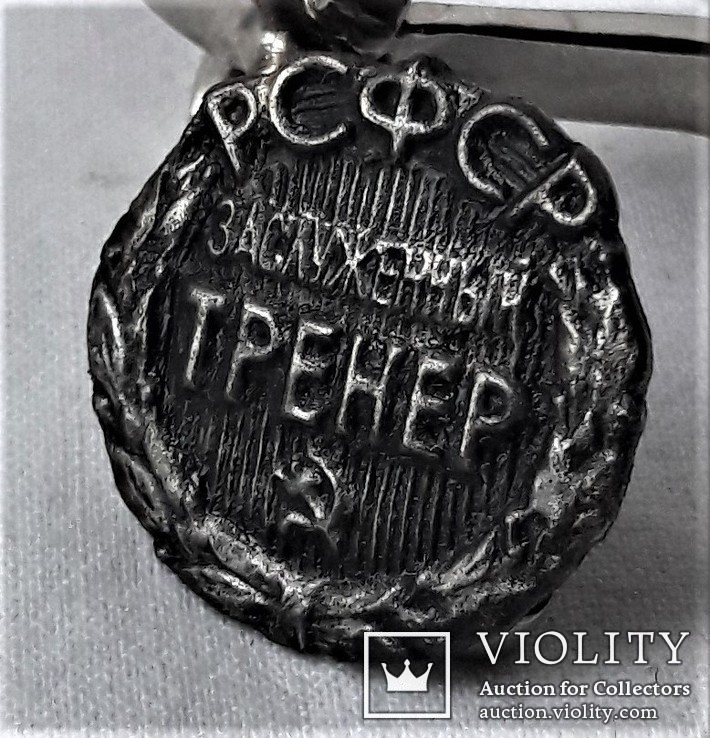 Знак Заслуженный тренер РСФСР, копия, №1647, фото №3