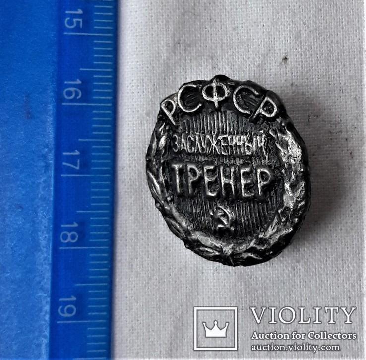 Знак Заслуженный тренер РСФСР, копия, №1647, фото №4