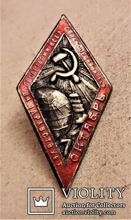 Знак 7 годовщина Октября, СССР, копия, №34, 1924 год, фото №3