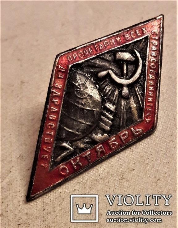 Знак 7 годовщина Октября, СССР, копия, №34, 1924 год, фото №5