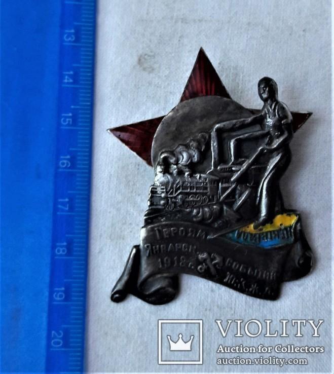 Знак Героям январских событий 1918г на Юго-Западной железной дороге, копия, 1927г, №436, фото №4