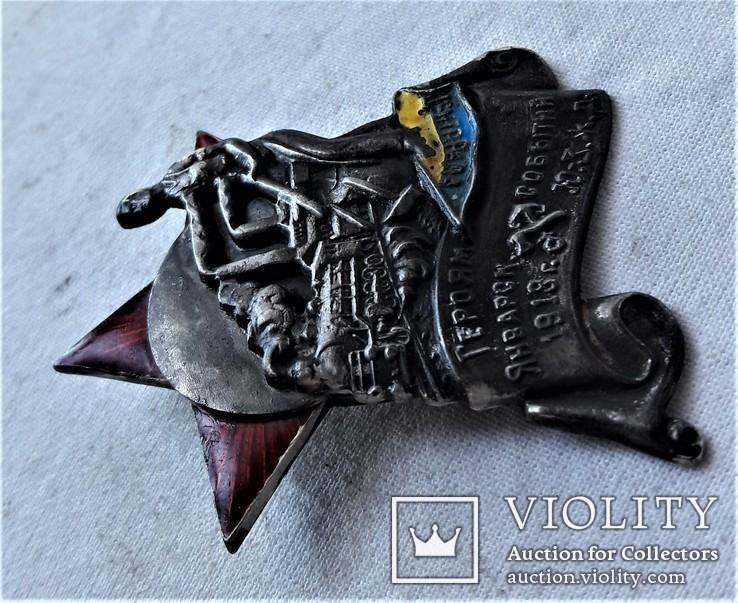 Знак Героям январских событий 1918г на Юго-Западной железной дороге, копия, 1927г, №436, фото №13