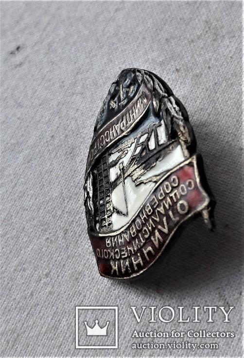 Знак ОСС Отличник соцсоревнования Минтрансстроя СССР, копия, №347, лмд, фото №13