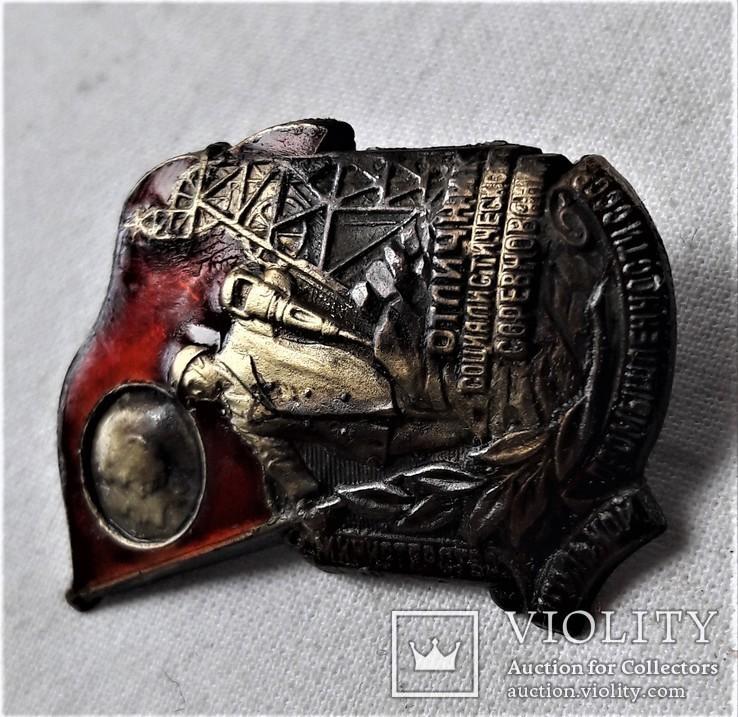 Знак ОСС Отличник соцсор Министерства угольной промышленности СССР, копия, 1948г, №0474, фото №13
