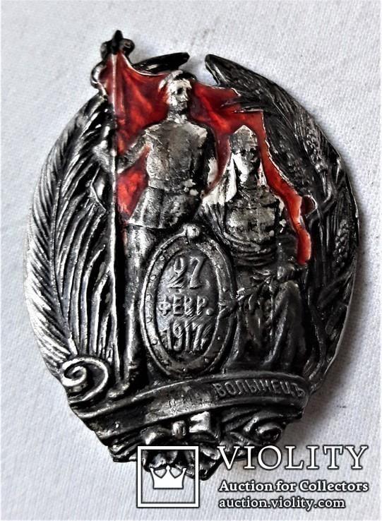 Знак  Лейп-Гвардии Волынского полка, 1917г, ВЧК ОГПУ, копия, №0771, для ОГПУ, ВЧК, фото №2