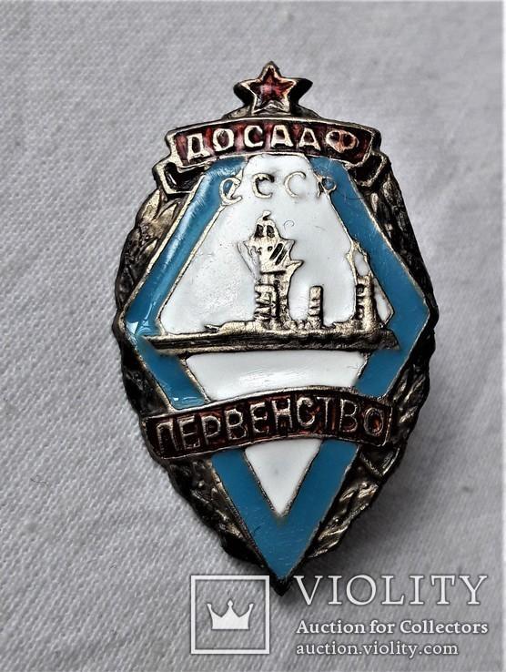 Знак Всесоюзное первенство ДОСААФ СССР Москва военно-морское, копия, №47, 1950г, фото №3