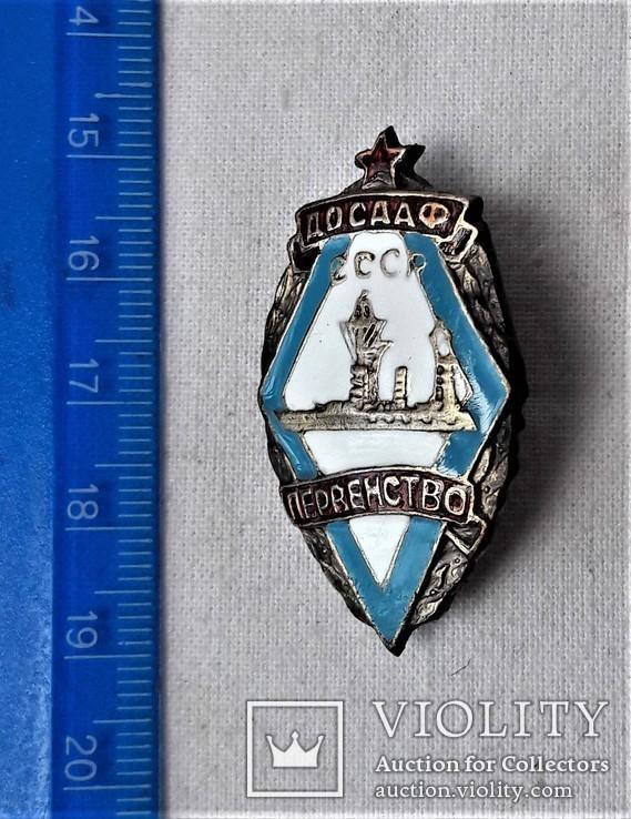 Знак Всесоюзное первенство ДОСААФ СССР Москва военно-морское, копия, №47, 1950г, фото №4