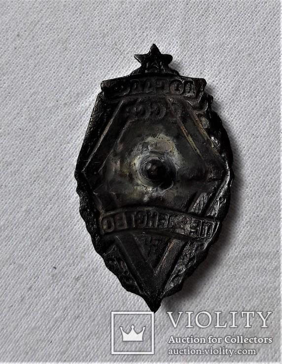 Знак Всесоюзное первенство ДОСААФ СССР Москва военно-морское, копия, №47, 1950г, фото №10