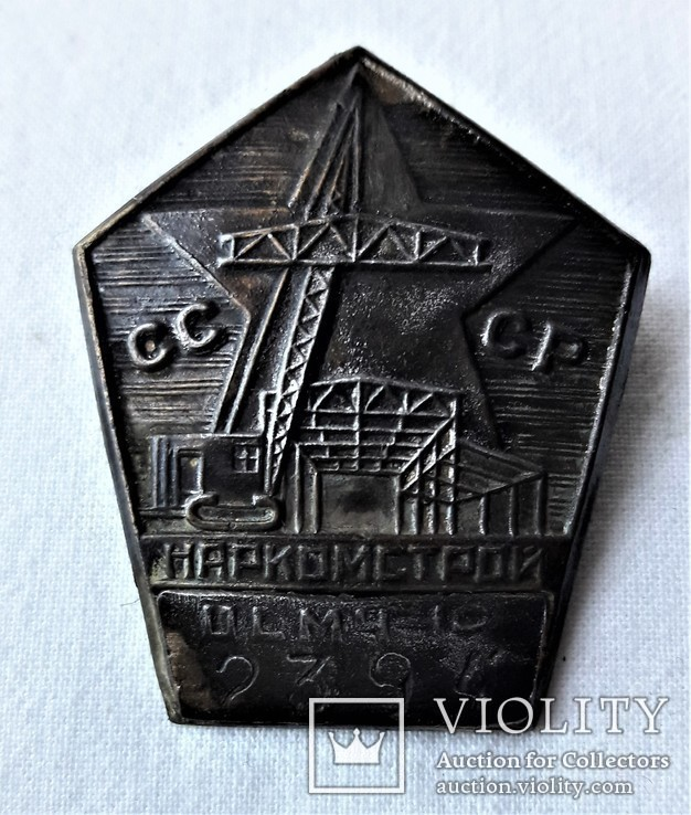 Знак ОСМУ-10 Наркомстрой СССР, копия, №2394, 1940 год, огромный, фото №3
