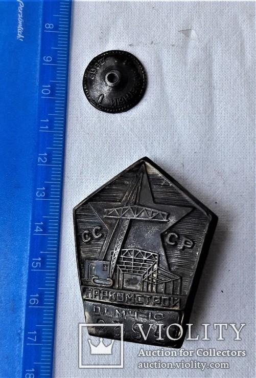 Знак ОСМУ-10 Наркомстрой СССР, копия, №2394, 1940 год, огромный, фото №4