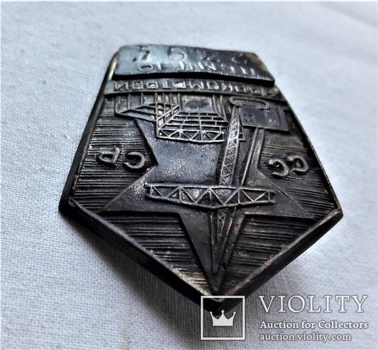 Знак ОСМУ-10 Наркомстрой СССР, копия, №2394, 1940 год, огромный, фото №11