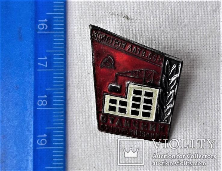 Знак ОСС Отличник соцсоревнования Минстрой Латвийской ССР, копия, №407, фото №4