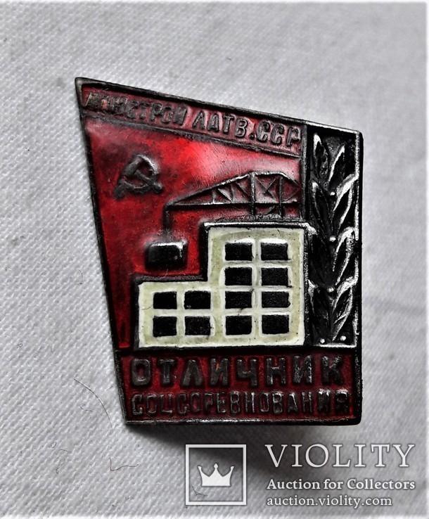 Знак ОСС Отличник соцсоревнования Минстрой Латвийской ССР, копия, №407, фото №2