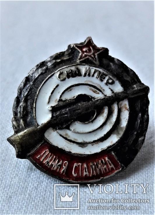 Знак Снайпер Линия Сталина, СССР, копия, №014, 1933 год, фото №2