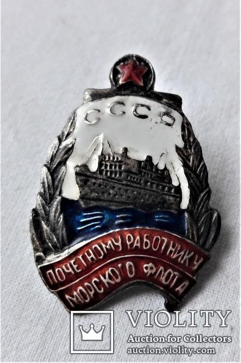 Знак Почетному работнику морского флота СССР, копия, №047, фото №2