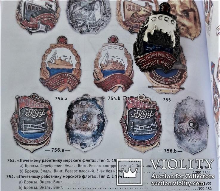 Знак Почетному работнику морского флота СССР, копия, №047, фото №13