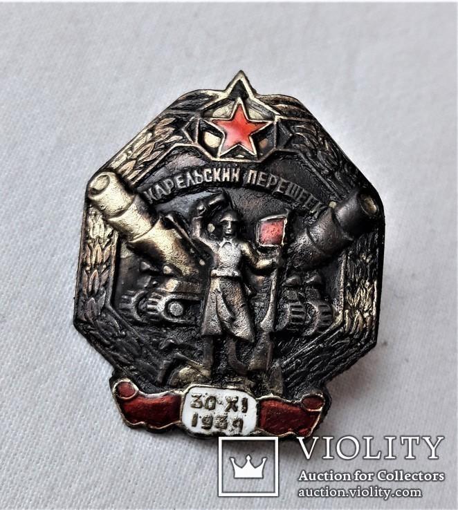 Знак За участие в боях на Карельском перешейке, копия, №0417, 1940г, фото №2