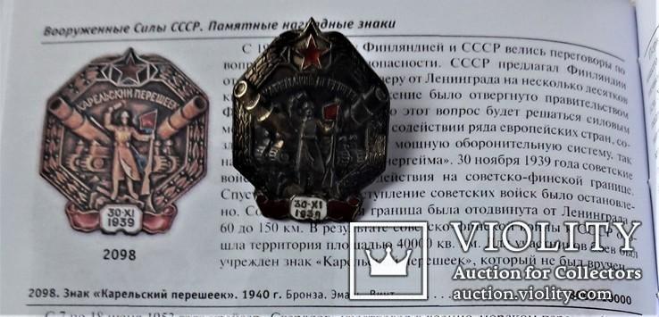 Знак За участие в боях на Карельском перешейке, копия, №0417, 1940г, фото №13
