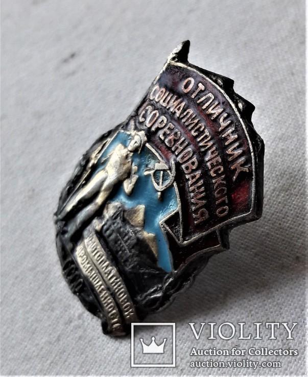 Знак ОСС Отличник золотоплатиновой промышленности СССР, копия, 1950г, №1494, фото №2