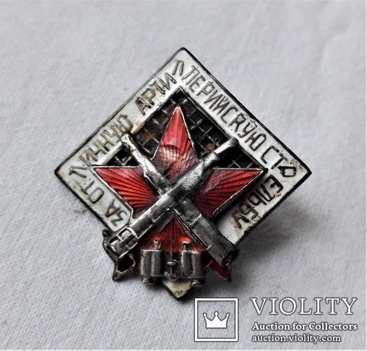 Знак За Отличную артиллерийскую стрельбу, РККА, копия, №0447, 1936г, фото №4