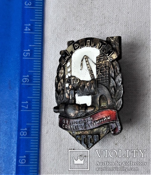 Знак Отличный сантехмонтажник МСПТИ СССР, копия, 1946г, №0834, фото №4