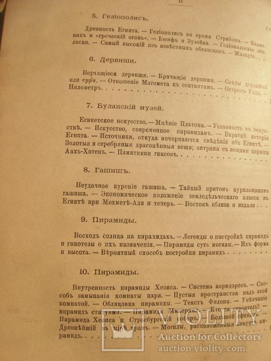 Египет В.Андреевский СПб. 1886г., фото №6