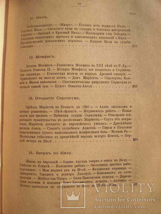Египет В.Андреевский СПб. 1886г., фото №7