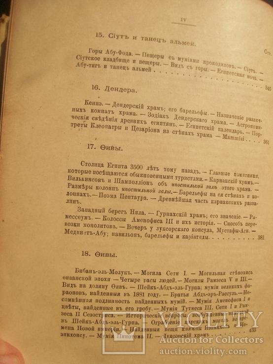 Египет В.Андреевский СПб. 1886г., фото №8