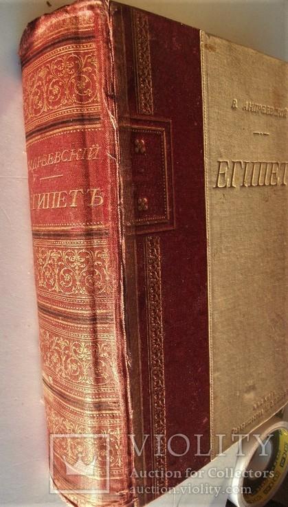Египет В.Андреевский СПб. 1886г., фото №11