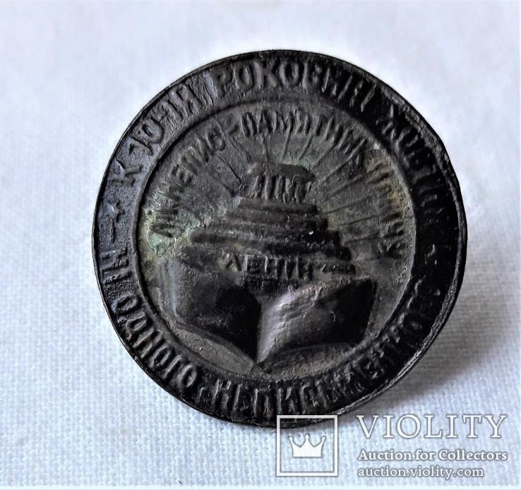 Знак Ліквідація неписьменності СССР, копия, №051, фото №3