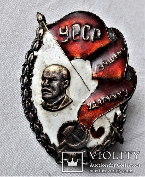 Знак Лучшему ударнику УРСР, копия, 1932г, №443, фото №3