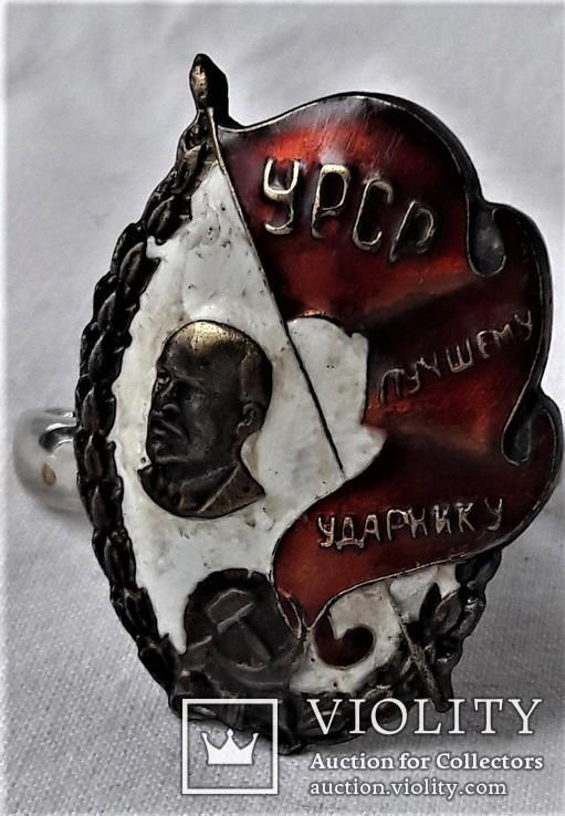 Знак Лучшему ударнику УРСР, копия, 1932г, №443, фото №4
