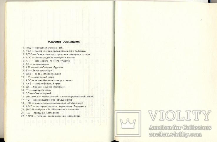 """Альбом - каталог Автомобили СССР.""""Модели копии из металла и пластмассы в масштабе 143."""", фото №12"""