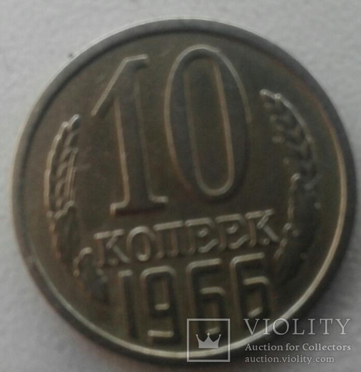 10 коп 1966, фото №4