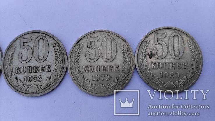50 копеек  70-е гг (5 шт), фото №4
