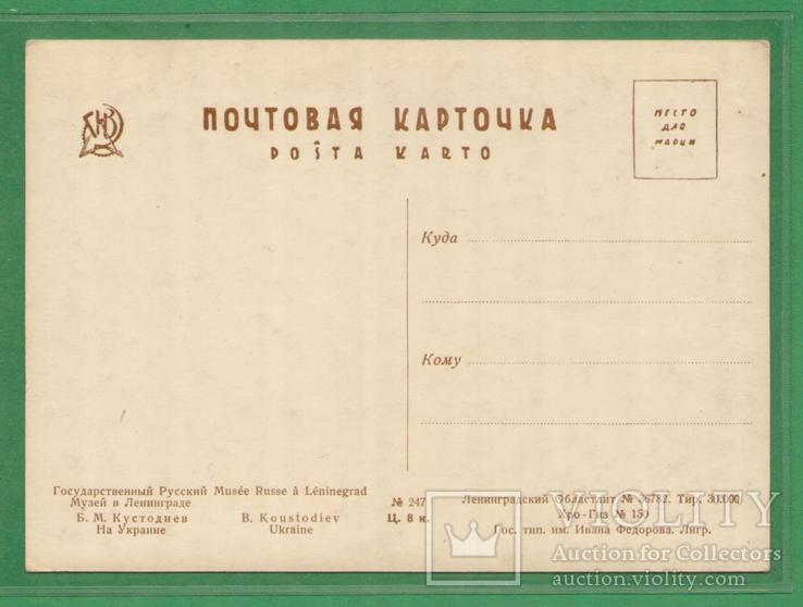 Кустодиев На Украине изд. 1930е, фото №3