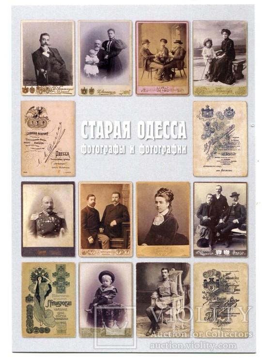Книга - альбом Старая Одесса. Фотографы и фотографии. Из коллекции А. А. Дроздовского.