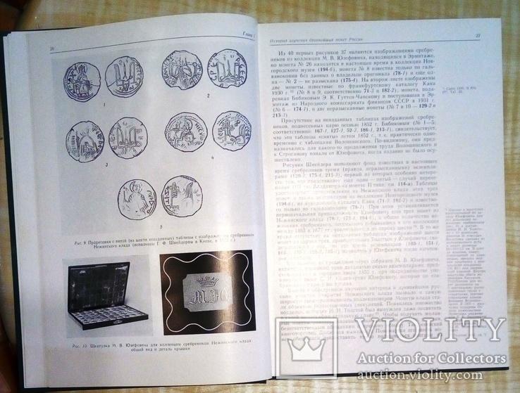 Тисячоріччя древніх монет Русі (Каталог златників і срібників) З підписами авторів., фото №4